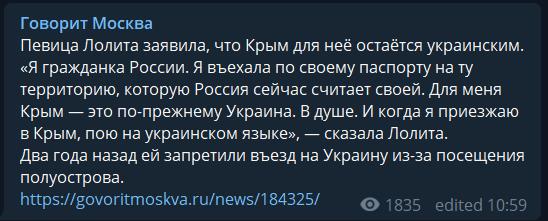 Лолита Милявская назвала Крым украинским: об этом теперь пишут все российские СМИ