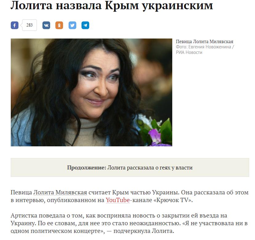 Лоліта Мілявська назвала Крим українським: про це тепер пишуть усі російські ЗМІ