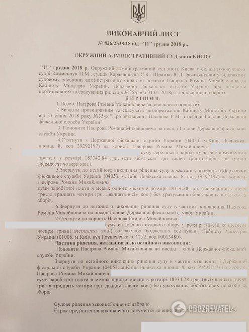 Насіров розпочав виконання повноважень голови ДФС