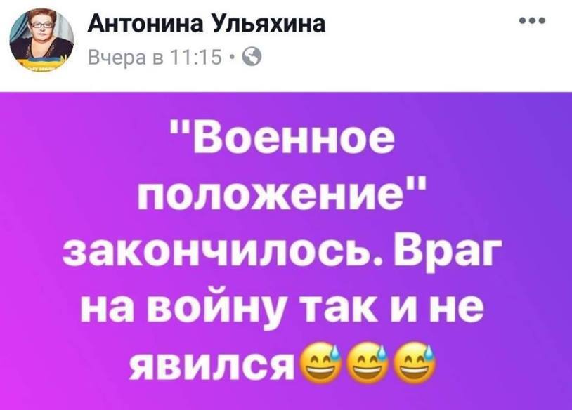 """К тетке Юлии Тимошенко """"не явился враг"""": как она отличилась в сети"""