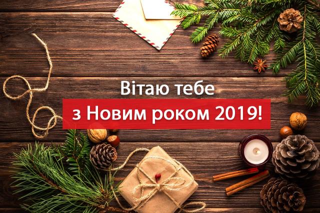 Привітання з Новим роком 2019: найкращі листівки, картинки, приколи і вірші