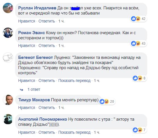 Михайло Хома не побитий? В інциденті запідозрили недобре