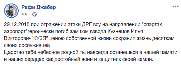 """Ілля """"Кузя"""" Кузнецов убитий на Донбасі: чим відзначився цей бойовик ДНР"""