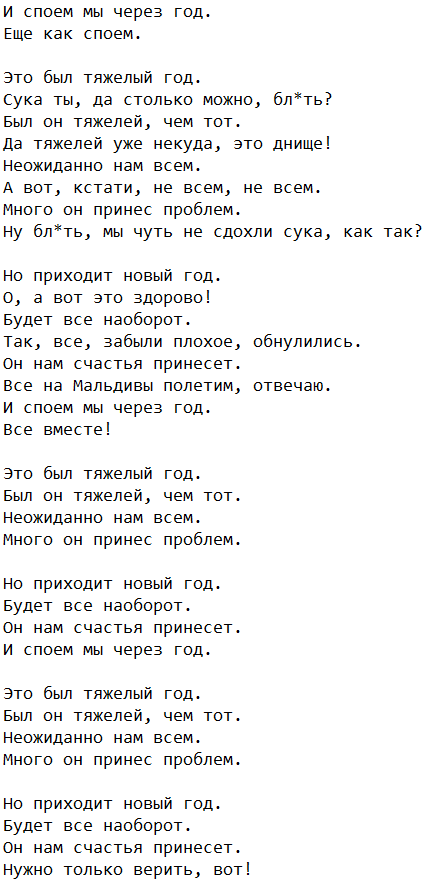 """""""Це не проблеми, це п*здець!"""" Семен Слєпаков іронічно підвів підсумки року: текст і відео"""