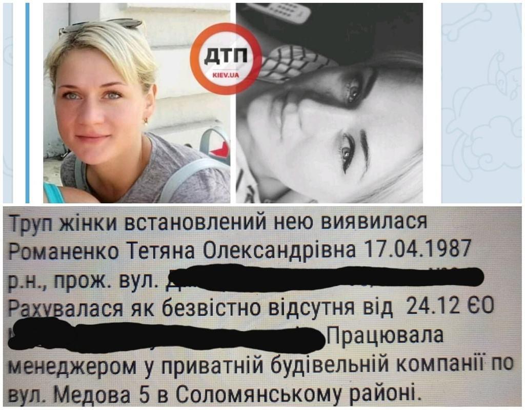 Тетяна Романенко і її хлопець вбиті: фото жінки та деталі трагедії в Києві