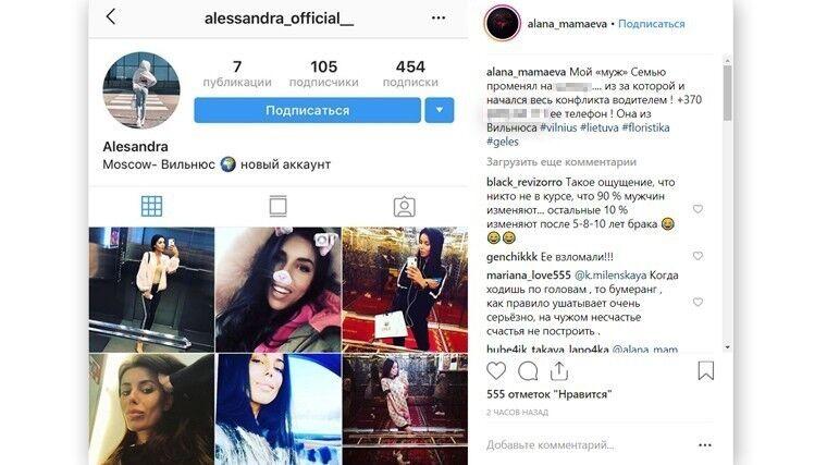 Все через коханку. Алана Мамаєва шокувала деталями скандалу з бійками