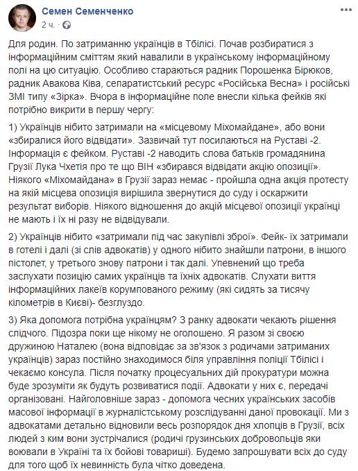 Семен Семенченко задержан? Кто он и при чем тут выборы в Грузии