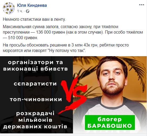 Александра Барабошко били, угрожали, прессовали. Что сейчас с блогером, угодившим в секс-скандал
