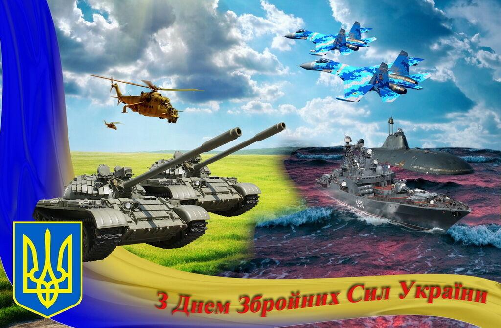 День Вооруженных Сил Украины 2018: поздравления, открытки, стихи