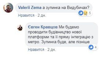 відповідь Кравцова