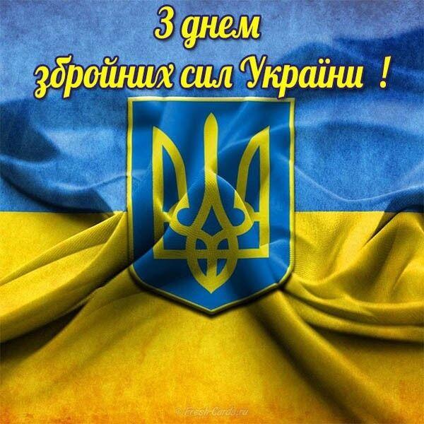 День Збройних Сил України 2018: привітання, листівки, вірші