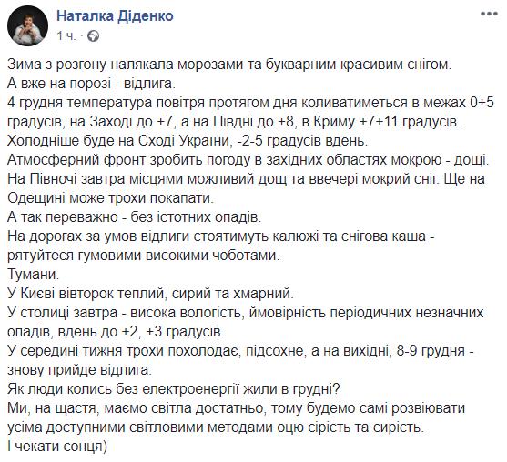 Відлига на носі: коли чекати різкого потепління в Києві і Україні