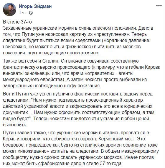 Українські моряки у великій небезпеці: як Путін використовує методи Сталіна