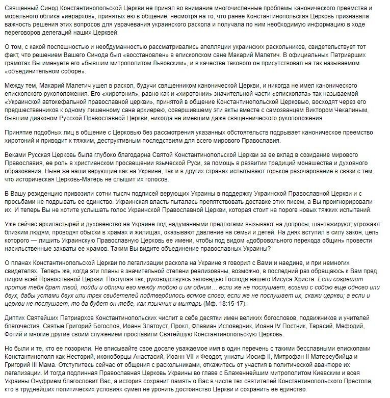 """""""Отступитесь!"""" Кирилл обрушился с угрозами на Варфоломея из-за Украины"""