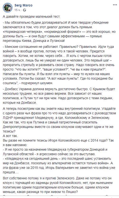 """Зеленський проведе переговори з """"Л / ДНР"""": що задумали Медведчук і Коломойський"""