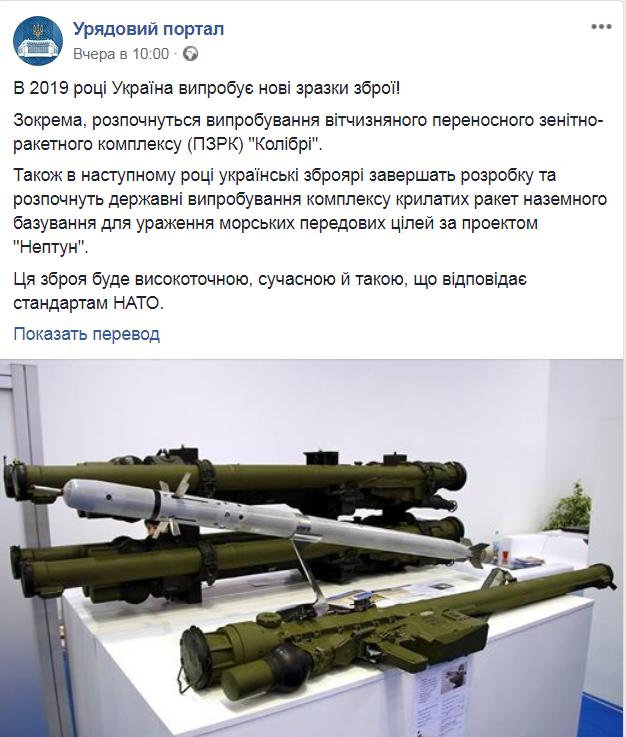 Украина даст жесткий отпор агрессии России: в ВСУ анонсировали испытание новейшего оружия