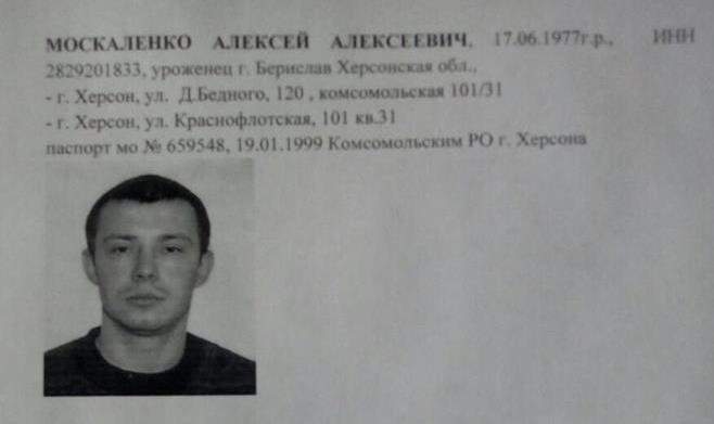 Олексій Левін-Москаленко