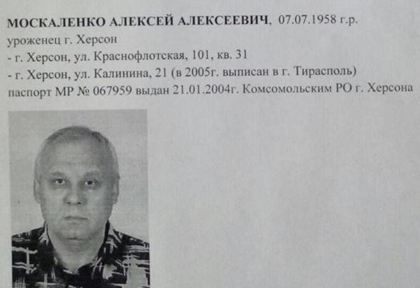 Батько Олексія Левіна-Москаленко