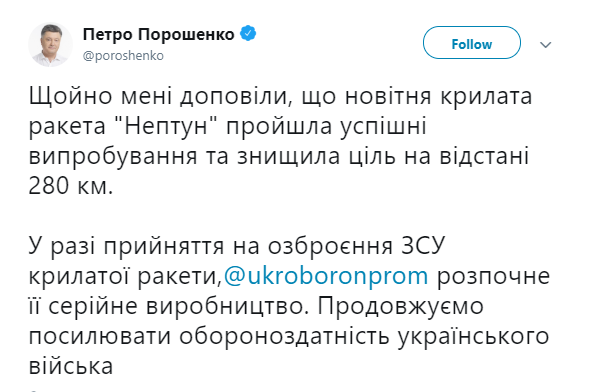 """""""До оборони Азова готові!"""" Випробування """"Нептуна"""" показали на відео"""
