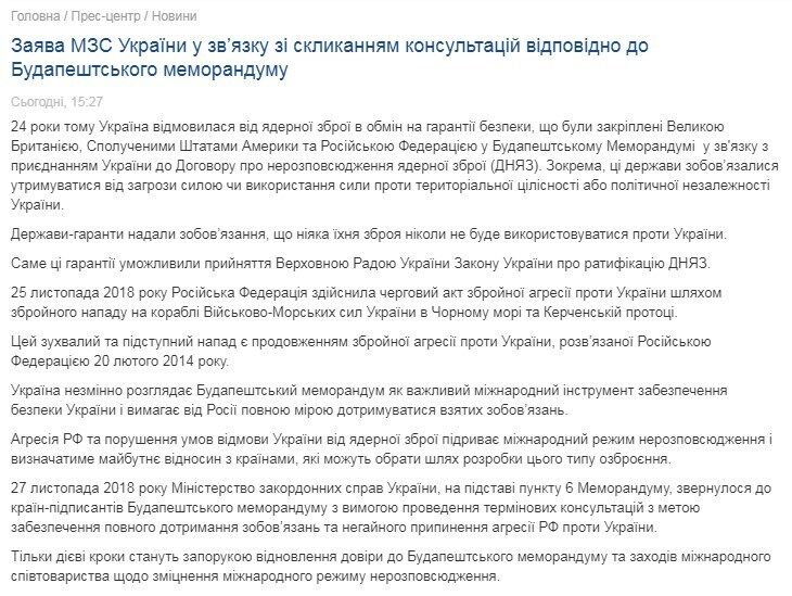 Україна висунула термінову вимогу до Росії, США і Британії
