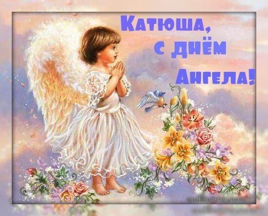 День святой Екатерины: запреты, молитвы, оригинальные поздравления