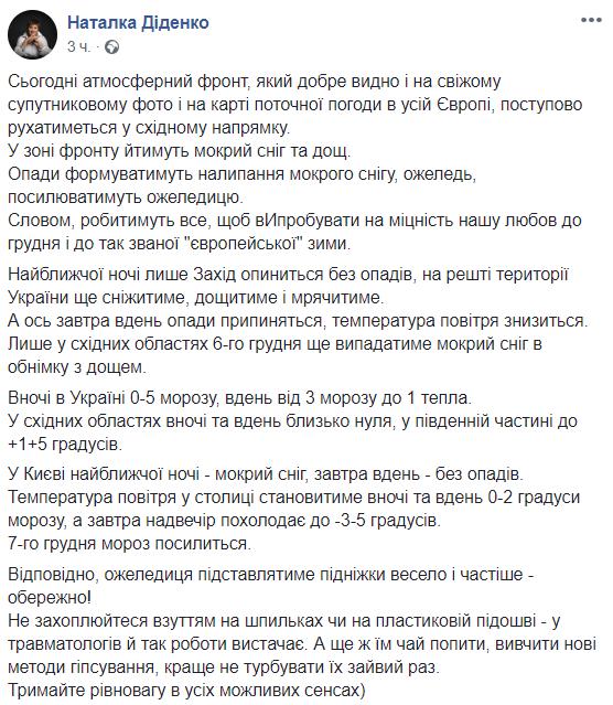 """""""Европейская"""" зима. Как погода в Украине испытает крепость нервов"""