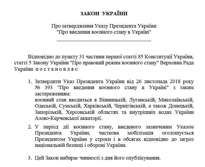 Мобілізація 2018: як її тепер можуть оголосити в Україні
