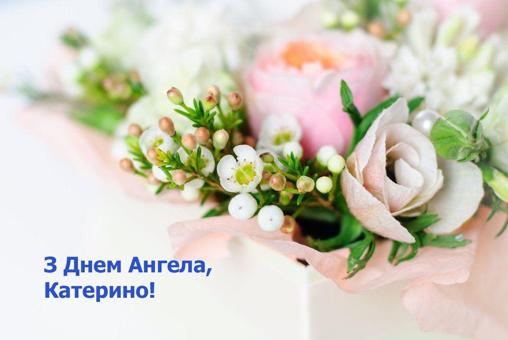 День святої Катерини: що не можна робити, молитва українською мовою,  привітання, листівки, вірші, UAportal