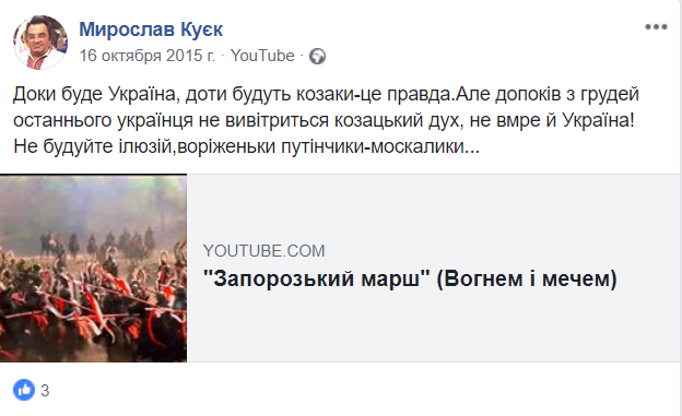 """""""Путинчики-москалики - враги"""": как отец Ани Лорак презирает Россию"""