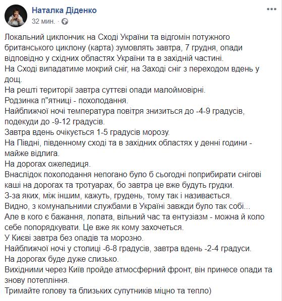 """Погода с """"изюминкой"""": где в Украине ждать осадков и похолодания 7 декабря"""