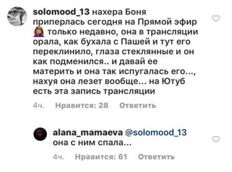 Ще й Вікторія Боня: Алана Мамаєва заявила про нову зраду чоловіка