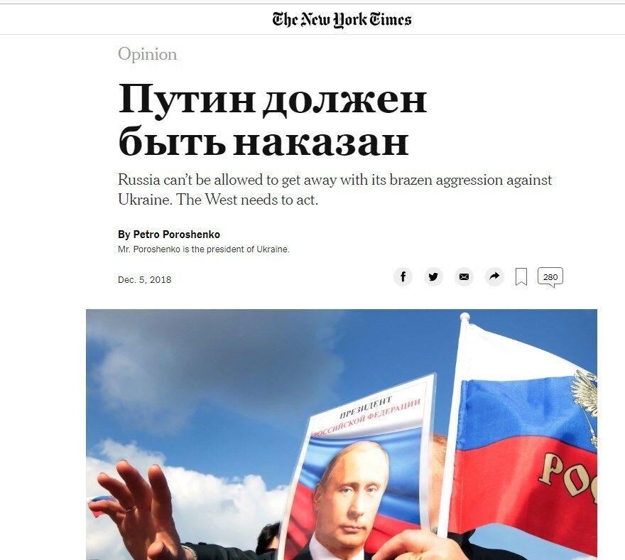 Порошенко рассказал, как нагнуть Путина
