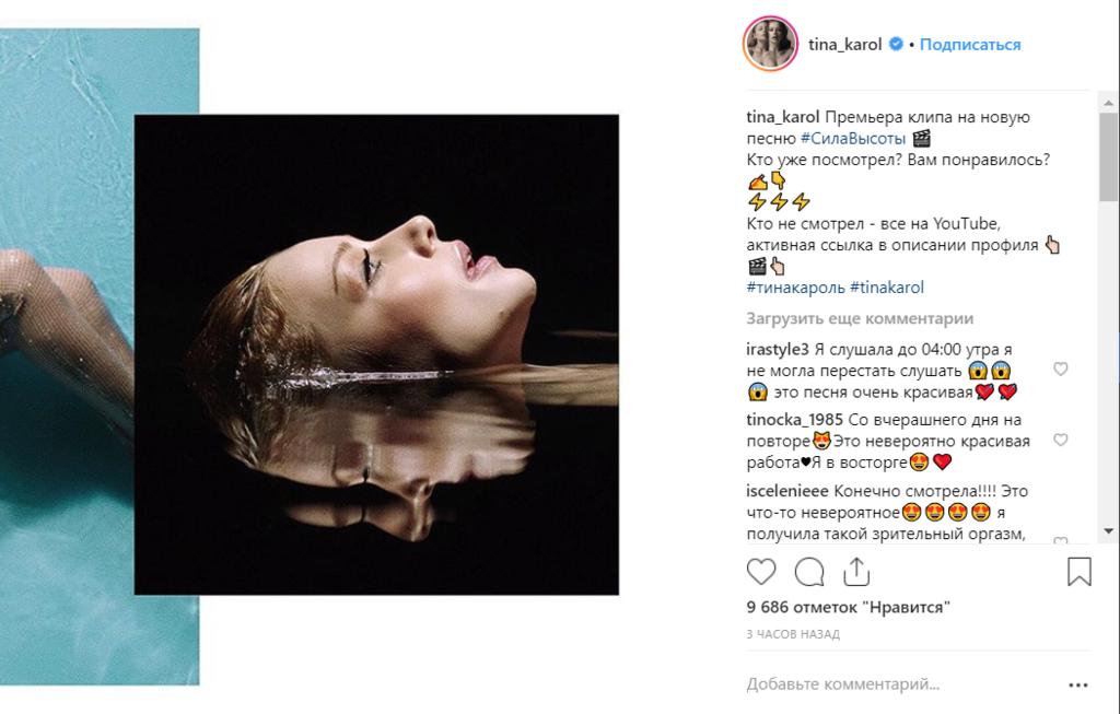 """Тина Кароль восхитила клипом """"Сила высоты"""": видео и полный текст песни"""