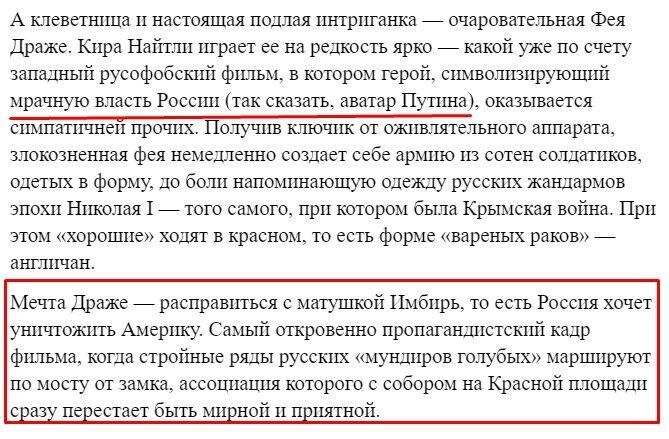 """Россияне увидели в """"Щелкунчике"""" злого Путина и забили тревогу"""