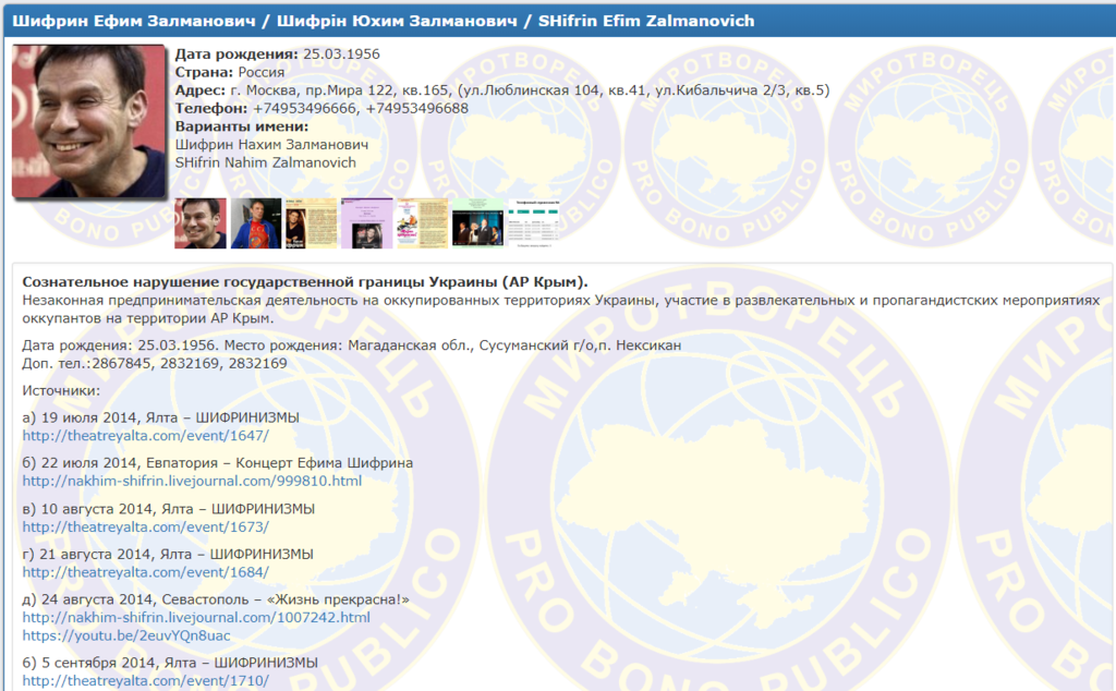 Відомий російський артист з бази Миротворця похвалився фото з окупованого Криму