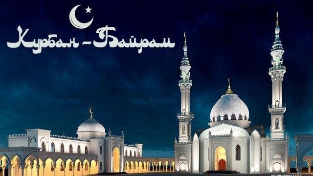 Курбан Байрам 2018: поздравления и открытки