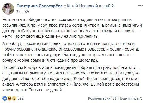 Известный украинец взбудоражил сеть заявлением о рыбалке с Путиным