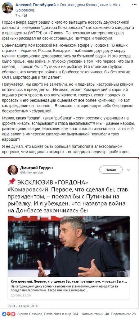 Відомий українець розбурхав мережу заявою про риболовлю з Путіним