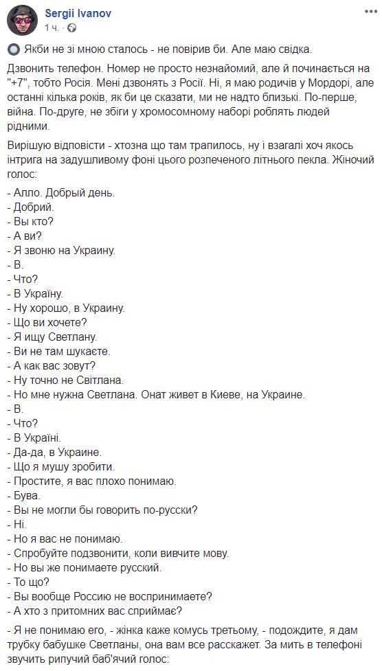 Це шедевр: мережу підірвала епічна розмова українця з росіянами