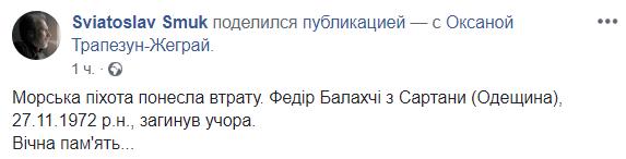 На Донбассе погиб украинский морпех: названо имя