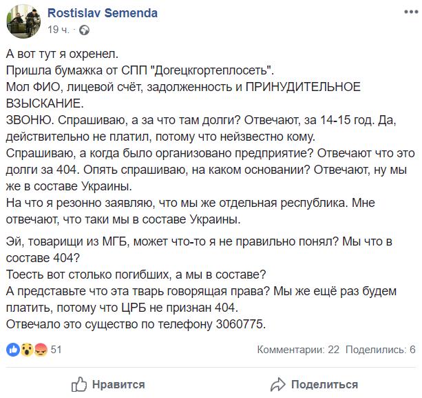 Прихильник бойовиків ДНР влаштував істерику через Україну: в мережі дали потужну відповідь