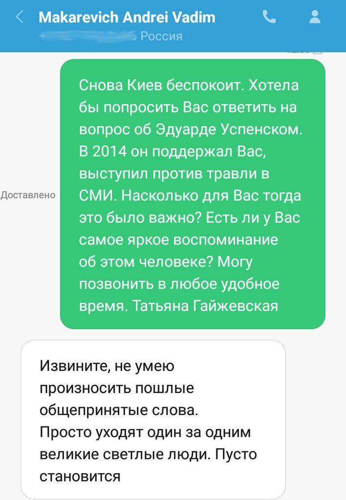 Андрій Макаревич розповів, яким був Едуард Успенський