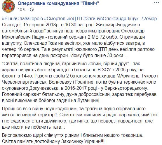В Україні трагічно загинув ветеран війни на Донбасі: з'явилося фото бійця