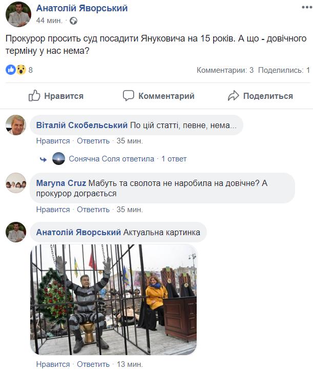 Стало відомо, на скільки років хочуть посадити Януковича: в мережі здивувалися
