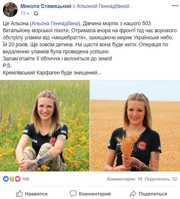 Зовсім ще дитина: мережу схвилювало поранення дівчини-морпіхи на Донбасі і її фото