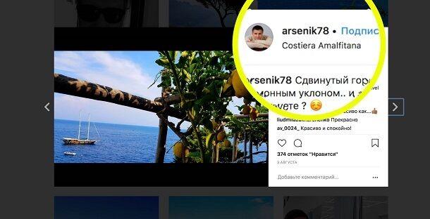 СМИ узнали, сколько стоил заграничный отдых Авакова: фото и подробности