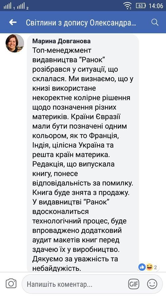 """Українське видавництво """"віддало"""" Крим Росії: скандальні фото"""