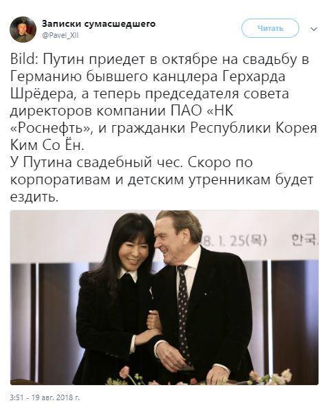 Хороший тамада: Путин собрался ещё на одну свадьбу в Европу
