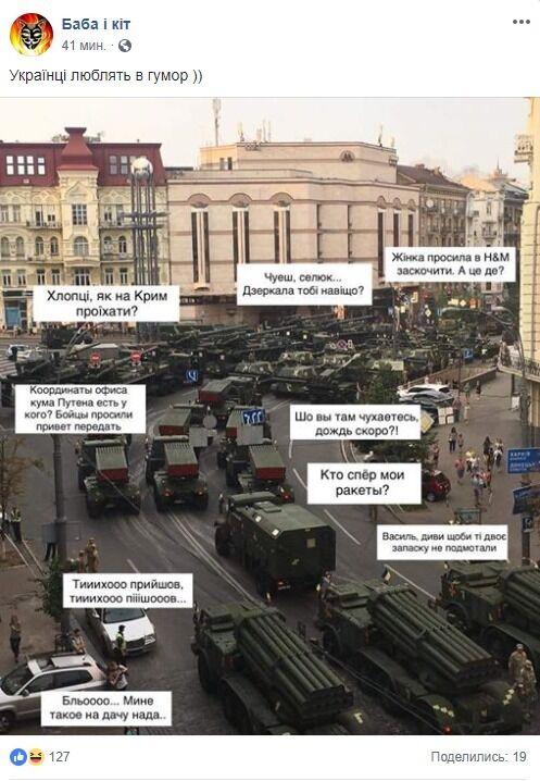 Как проехать на Крым? В сети показали интересное фото с военной техникой Украины