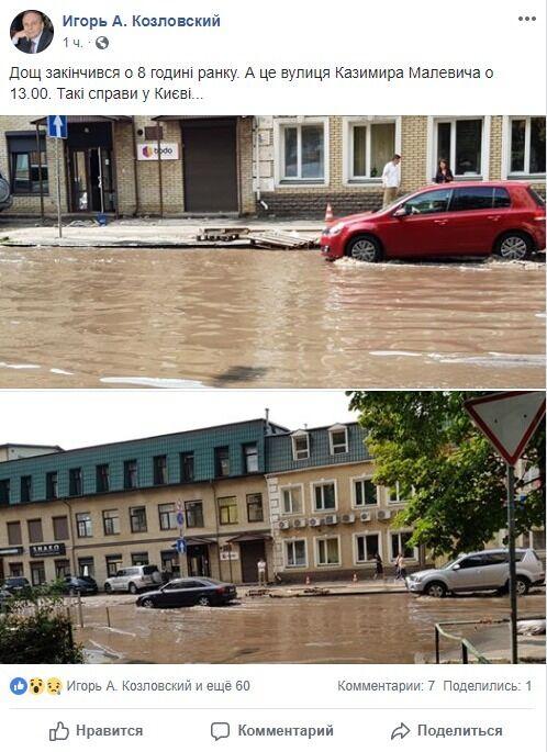 Помощь не доплыла: появились новые фото потопа в Киеве